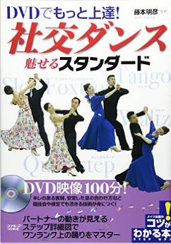 DVDでもっと上達!社交ダンス~魅せるスタンダード~