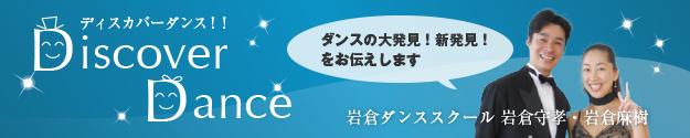 月刊コラム ディスカバーダンス!!