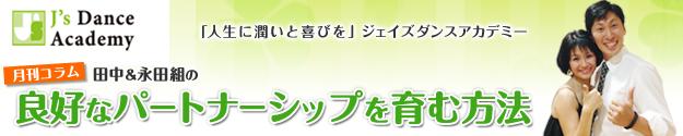 月刊コラム 田中&永田組の良好なパートナーシップを育む方法